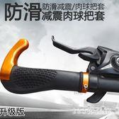 騎行把套自行車把套山地車副把鋁合金牛角把手套騎行裝備單車防滑肉球 LH6746【123休閒館】