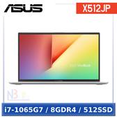 【99成新福利品】 ASUS X512JP-0118S1065G7 15.6吋 【0利率】 筆電 (i7-1065G7/8GDR4/512SSD/W10)