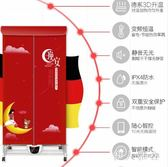 220v 烘乾機折疊干衣機衣服家用小型烘衣機速干衣大容量風干器zzy4583『伊人雅舍』