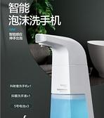 全自動洗手機智慧感應泡沫皂液器家用兒童抑菌電動洗手液器 【全館免運】