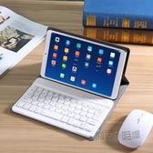 小米平板4藍芽鍵盤保護套4plus無線外接鍵盤皮套帶鼠標mipad8.0英寸外殼10.1   ATF 魔法鞋櫃