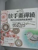 【書寶二手書T1/藝術_YGW】放手畫禪繞-我的108種禪繞畫練習_珊迪.史汀.巴塞洛繆