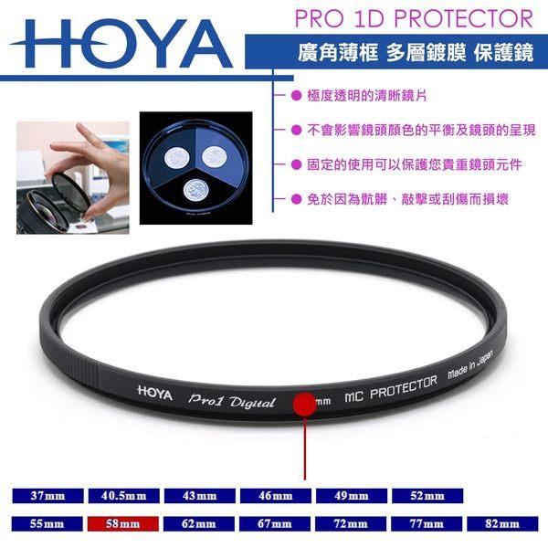 《飛翔無線3C》HOYA PRO 1D PROTECTOR 廣角薄框 多層鍍膜 保護鏡 58mm〔原廠公司貨〕相機鏡頭