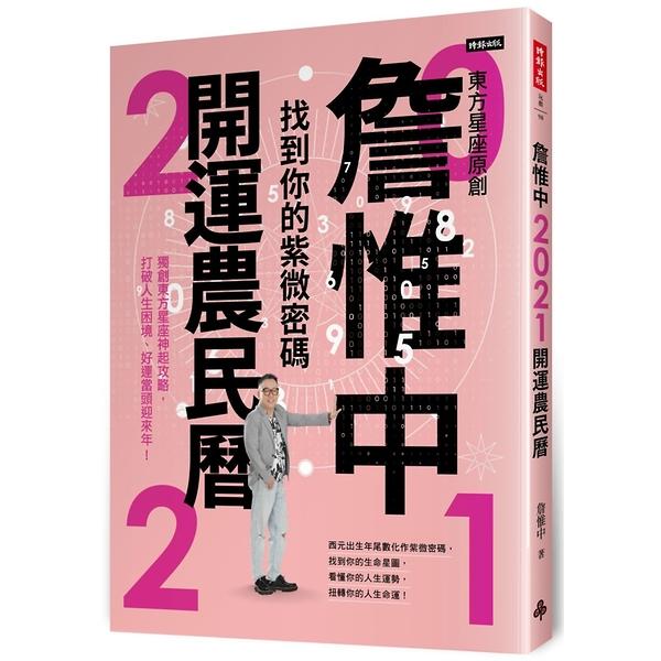 詹惟中2021開運農民曆:找到你的紫微密碼!獨創東方星座神起攻略,打破人生困境、好運當頭