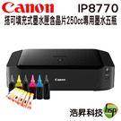 【搭可填充式墨水匣+250cc六色墨水】Canon PIXMA iP8770 A3+噴墨相片印表機
