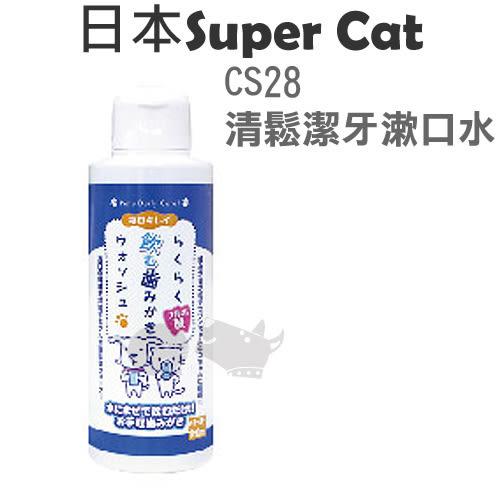 [寵樂子]《日本supercat》輕鬆潔漱口水-清牙齒方便-犬貓用 CS38