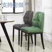 椅子 現代簡約 家用餐椅磨砂皮革洽談椅靠背椅北歐軟包餐廳酒店椅