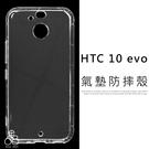 E68精品館 防摔殼 空壓殼 HTC 10 evo 手機殼 氣墊殼 保護殼 透明殼 軟殼 果凍套 保護殼 保護套