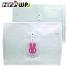 【HFPWP】兔子PP附繩立體橫式A4文件袋+卡通口袋 板厚0.18mm 台灣製 UF218-RD