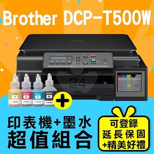 【印表機+墨水延長保固組】Brother DCP-T500W 連續供墨無線多功能複合機+BT6000BK/BT5000C/M/Y原廠墨水組