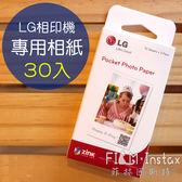 特價【菲林因斯特】LG Pocket photo 相印機專用底片 相紙30張 PS2203 / PD261 PD239 PD251