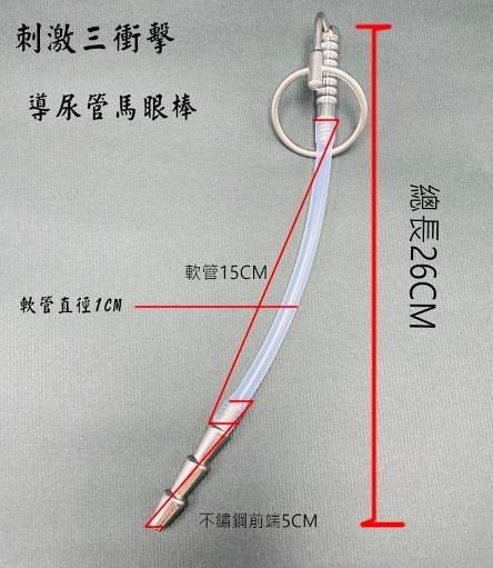 【愛愛雲端】三衝擊導尿管尿道棒 尿道塞 BDSM 馬眼棒