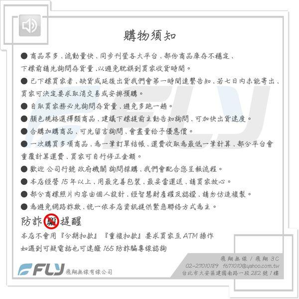 《飛翔無線》FLY AL-02 無線電車用天線 防盜器 小型〔公司貨〕車機天線防竊盜座 防偷帽 防盜鎖