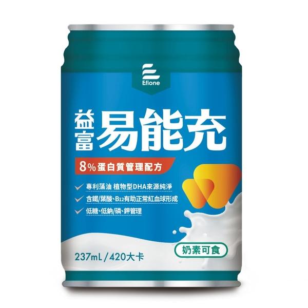 益富易能充8%蛋白質管理配方237ml*24罐 /箱 *維康*