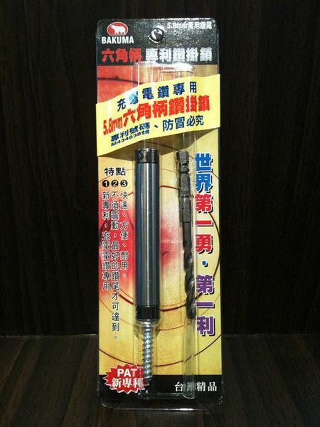 【台北益昌】熊牌 BAKUMA 5.8 充電 電鑽 起子機 專用 六角柄 鑽掛鎖 鑽兼鎖