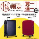 【中秋限定!買箱再送託運套】20吋行李箱 旅行箱 登機箱 Turtlbox特托堡斯 T62