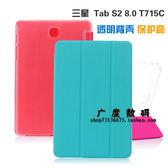 King*Shop--三星SM-T715C保護套 Galaxy Tab S2 8.0平板保護殼 T710 超薄皮套