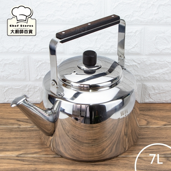 賓利316不銹鋼茶壺原木把手笛音壺7L開水壺/煮水壺/泡茶壺-大廚師百貨
