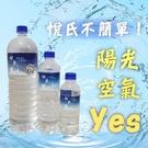 《悅氏》礦泉水(600mlx24入)免運費,多箱折扣最低226/箱【海洋之心】(公寓無電梯勿下單)