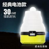 露營燈 戶外led可充電超亮野外野營照明燈帳篷露營燈 AW5821『愛尚生活館』