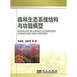 簡體書-十日到貨 R3Y【森林生態系統結構與功能模型】 9787030280497 科學出版社 作者:餘新曉