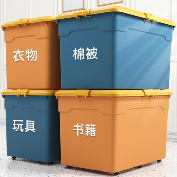 收納箱特大號加厚家用塑料裝衣服玩具整理儲物後備箱子衣物收納盒 「顯示免運」