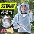 養蜂服防蜂衣半身透明網紗空調防蜂服取蜂蜜專用衣服防蜇養蜂工具 小山好物