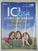 【書寶二手書T5/電腦_EQK】IC³ GS4計算機綜合能力國際認證:總考核教材_台灣資訊整合協會