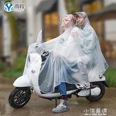 雙人雨衣電瓶車雨披加大電動自行車雨衣男女摩托車雨衣透明厚『小淇嚴選』