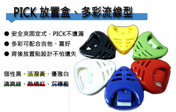 【奇歌】全新ALICE多彩彈片盒‧PICK盒‧夾式安全固定,PICK不遺漏
