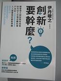 【書寶二手書T1/財經企管_AMQ】創新要幹麼?:聽管理大師說既有技術如何切入市場改變社會…