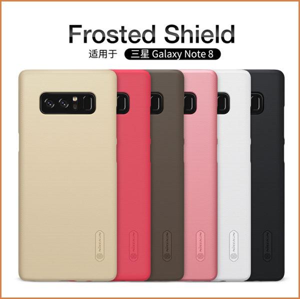 磨砂護盾 三星 Galaxy Note 8 手機套 磨砂殼 防摔 N950F 手機殼 防指紋 三星 note8 保護殼 背蓋