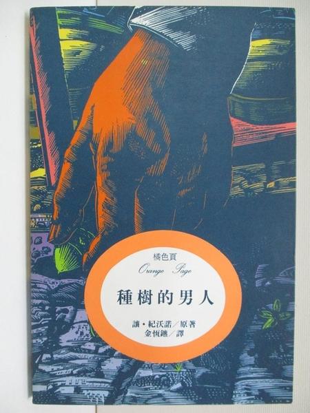 【書寶二手書T9/語言學習_AKV】種樹的男人_金恆鑣, 讓紀沃諾