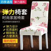 聖誕節交換禮物-家用椅子套罩彈力連體酒店椅套餐椅套餐廳布藝簡約現代通用凳子套