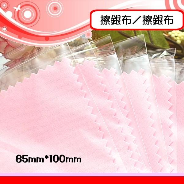 銀鏡DIY S925純銀飾品清潔/拭銀布.擦銀布.亮銀布(65mm*100mm-1片)-無說明書
