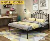 歐式鐵藝床雙人床現代簡約鐵床公主床單人床1.5鐵架床成人1.8米qm    JSY時尚屋