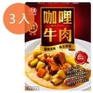 味王 調理包-咖哩牛肉 200g (3盒)/組【康鄰超市】