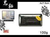 黑貂祛黑潤白美容香皂100g《Midohouse》