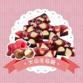 《好客-勻心房》火山美莓糖(150g/袋),共二袋(免運商品)_A048008