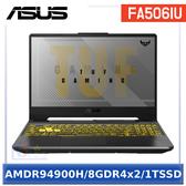 ASUS FA506IU-0021A4900H 15.6吋 【0利率】 筆電 (AMDR94900H/8GDR4x2/1TSSD/W10)