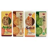 【台酒TTL】綜合養生薄餅(奶素)全系列單盒入 紅麴/黑糖/南瓜/藍綠藻 口味任選