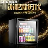 AUX/奧克斯JC-50L升家用迷你單門歐式酒櫃茶葉冷櫃冰吧冷藏櫃 瑪麗蘇DF