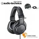 【缺貨】鐵三角 ATH-M20x 監聽耳機 / 錄音室監聽耳機 / 耳罩式耳機 M20x