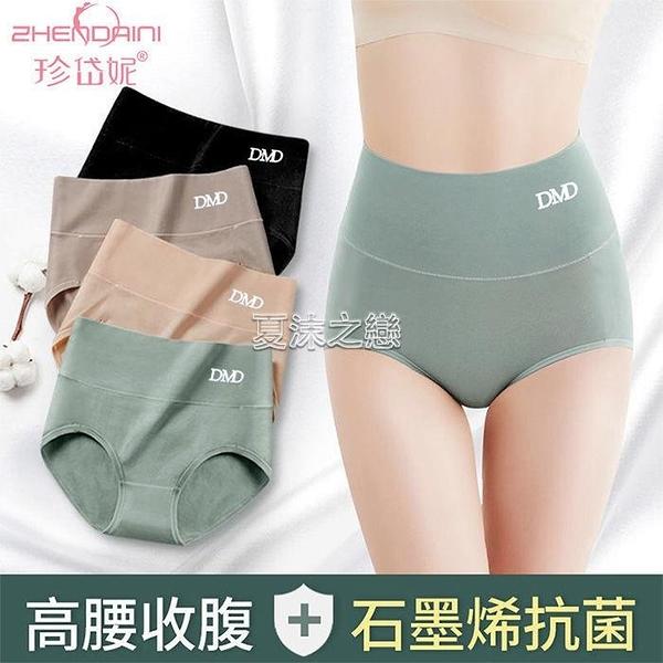 石墨烯抗菌高腰收腹大碼純棉內褲女士提臀無痕透氣性感抑菌褲頭女