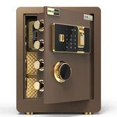 指紋密碼保險櫃家用辦公入墻隱形保險箱小型防盜報警保管箱igo