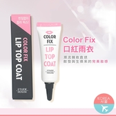 韓國 Etude House Color Fix 口紅雨衣 4g 【小紅帽美妝】