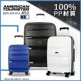 24吋旅行箱 美國旅行者Samsonite新秀麗行李箱 AS3