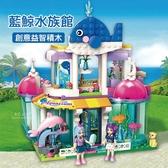 327片啟蒙積木-藍鯨水族館 創意積木 玩具 扮家家酒