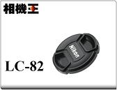 ★相機王★Nikon LensCap LC-82﹝82mm 中扣式鏡頭蓋﹞LC82