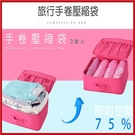 <特價出清>旅行手壓式手捲真空壓縮袋2入 防水衣物收納袋 3種尺寸【AE16110】i-style居家生活